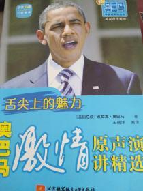 舌尖上的魅力 : 奥巴马激情原声演讲精选