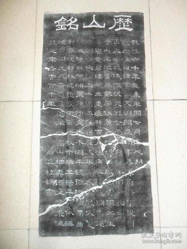 原石刻,桂馥《历山铭》,整拓