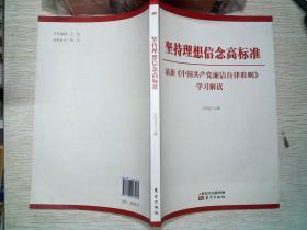 坚持理想信念高标准 最新《中国共产党廉洁自律准则》学习解读