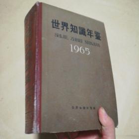 世界知识年鉴 1965年 精装