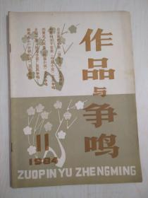 作品与争鸣1984-11