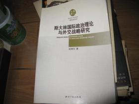 斯大林国际政治理论与外交战略研究
