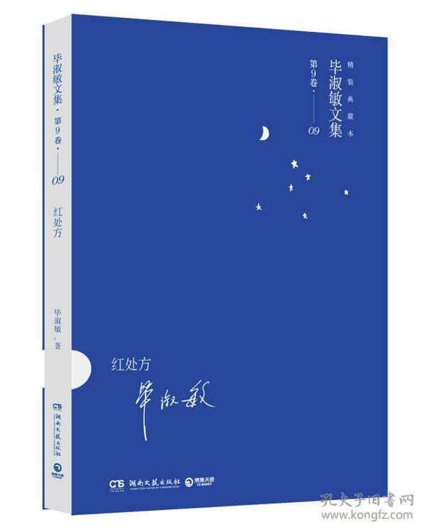 9787540469191红处方-毕淑敏文集-第9卷