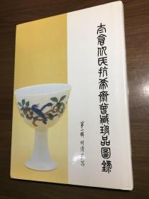 1980年蘇富比《太倉仇氏抗希齋曾藏珍品圖錄》 第一輯 明清瓷器