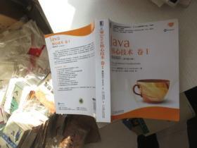 Java核心技术1卷 正版