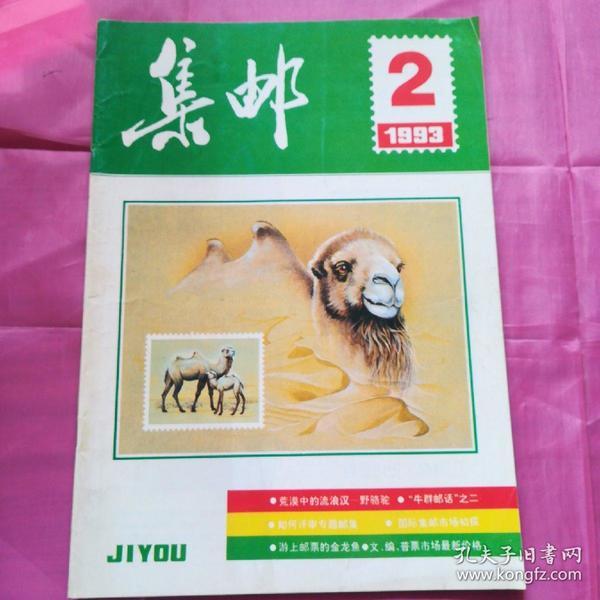 集邮1993.2