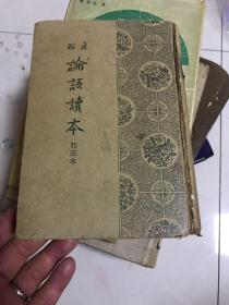广解论语读本 [订正本] 全一册