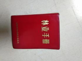 文革红书-林业手册.带语录.64开 红塑.