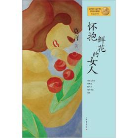 Mo Yan Works Series Woman Holding Flowers
