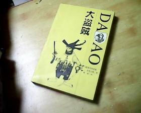 大盗贼:大幻想文学【1版1印】