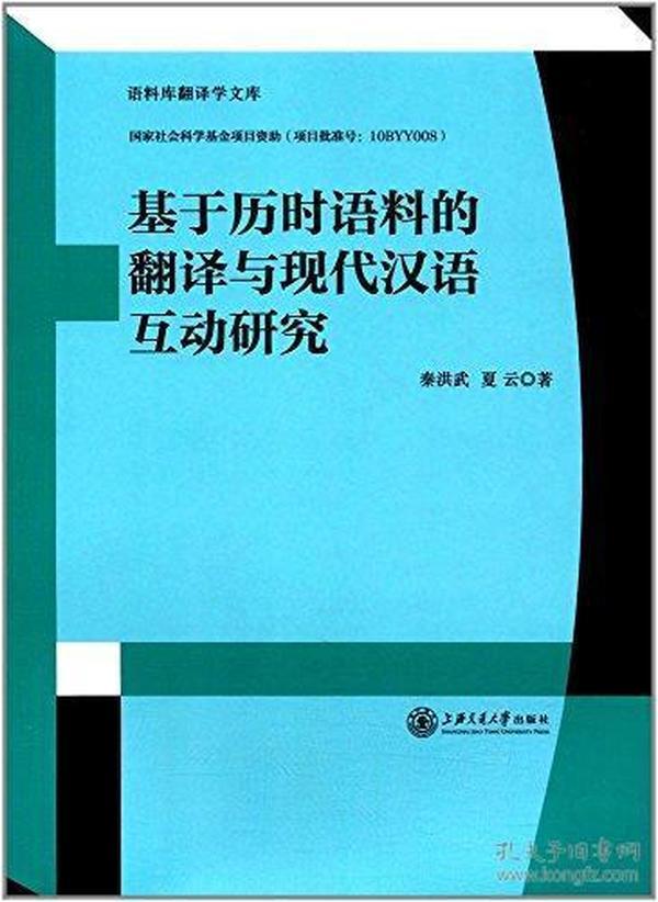 9787313177056基于历时语料的翻译与现代汉语互动研究
