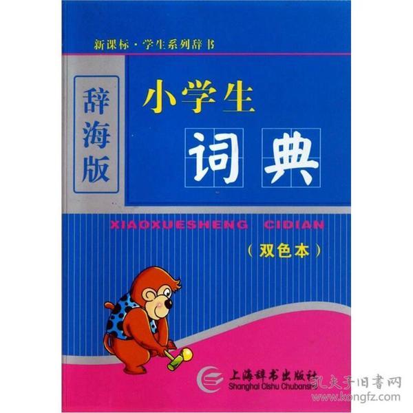 辞海版 小学生词典(双色本)