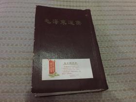 毛泽东选集(一卷本大32开)