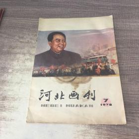 河北画刊1978年第7期
