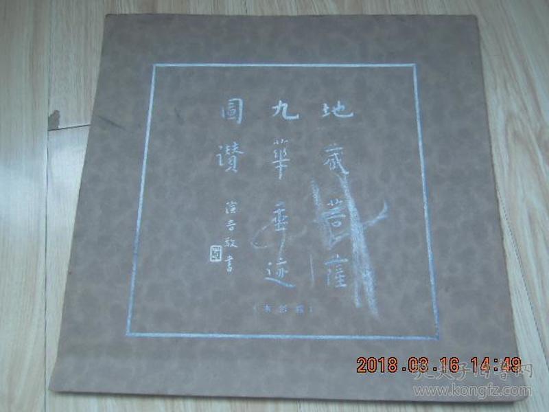 大开本画册  《地藏菩萨 九华 垂迹 图赞》 弘一法师 著  1934年 初版!