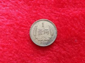 1985年1角麦穗齿轮金色硬币 ,极为稀少(保真)