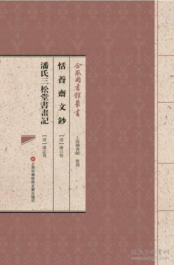 合众图书馆丛书:恬养斋文钞·潘氏三松堂书画记