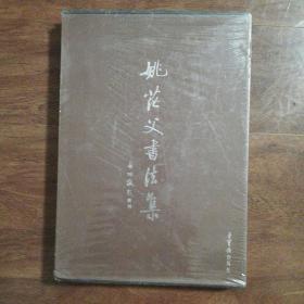 姚茫父书法集(8开精装,有盒。塑封未拆)