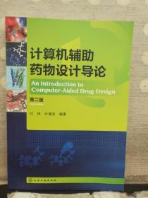 计算机辅助药物设计导论(第二版)