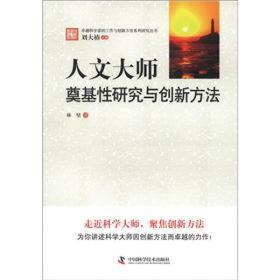 卓越科学家的工作与创新方法系列研究丛书--人文大师:奠基性研究与创新方法