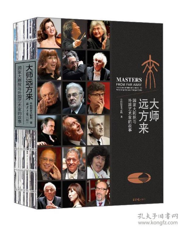 大师远方来:国家大剧院与外国艺术家的故事:the stories of national center for the performing arts and foreign artist