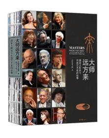 大师远方来:国家大剧院与外国艺术家的故事:the stories of national center for the performing arts and foreign artist