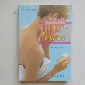 (健康DIY丛书)皮肤科专家的关爱:百病百方