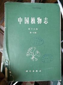 中国植物志第十六卷第一分册