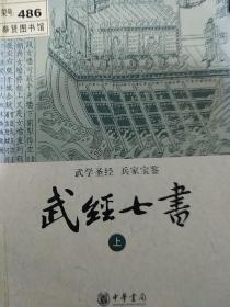 《特价!》武经七书(上)