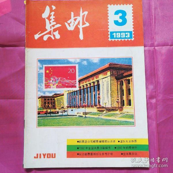 集邮1993.3