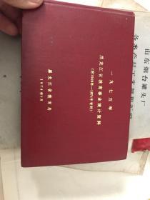 黑龙江省教育事业统计资料 1949-1975  文革时期教育情况!