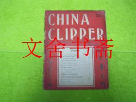 中华月刊 CHINA CLIPPER(英文)