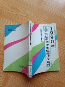 1990年北京市新区毕业生优秀作文选评排名初中苏州市初中图片