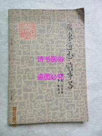 广东通志·前事略——阮元监修,李默校点