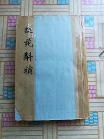 说苑斠补 (1959年1版1印 仅920册)