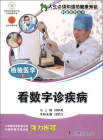 人生必须知道的健康知识科普系列丛书·检验医学(下):看数字诊疾病