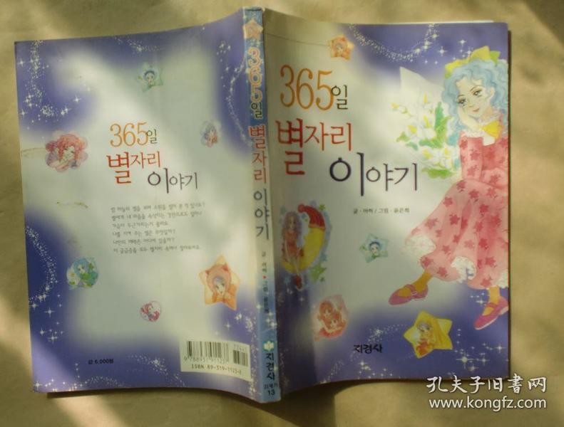 韩文原版 【看图片】 16开