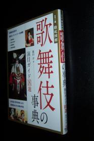 歌舞伎的事典:日本著名戏剧家、演剧评论家藤田洋钤印签赠本!稀见!