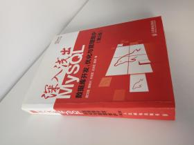 深入浅出MySQL:数据库开发、优化与管理维护