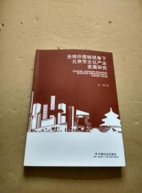 全球价值链视角下北京市文化产业发展研究