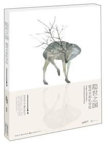 隐世之国:鹿菏水彩私享绘