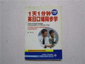1天1分钟英日口语同步学(缺CD)
