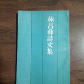 林昌彝诗文集