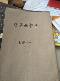 赵孟頫寿春堂记
