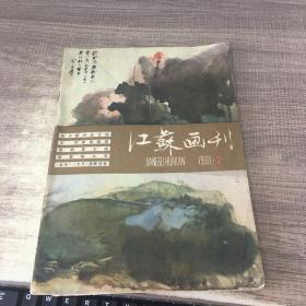 江苏画刊1981年第2期