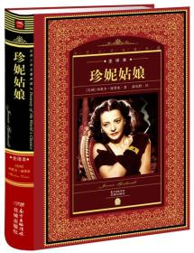 世界文学名著典藏:珍妮姑娘(全译本 新版)