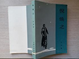 53年版82年印《倪焕之》(著名教育家、社会活动家叶圣陶题名钤印赠)