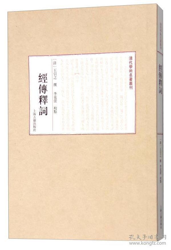 新书--经传释词(平)(清代学术名著丛刊)