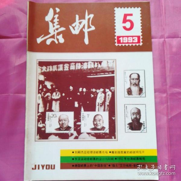 集邮1993.5