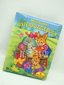 Bunny兔复活节故事5个拼图Mein buntes oster puzzle buch 德文版德语版
